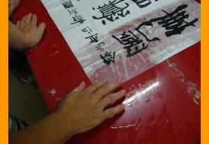 China 2008 /19