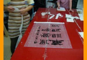 China 2008 /25