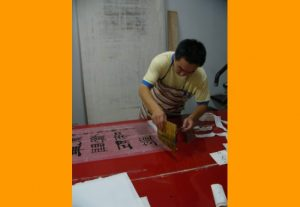 China 2008 /28