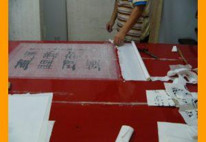 China 2008 /31