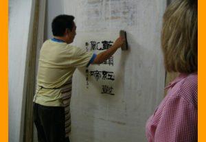 China 2008 /34